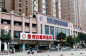 贵州白癜风皮肤病医院大楼
